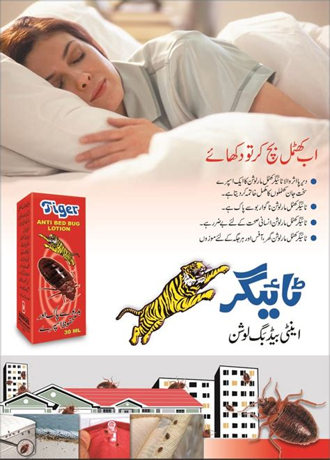bed bug lotion repcom advertising