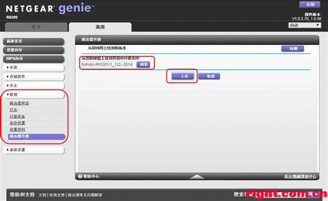 reset nvram netgear 转载 r6300v1刷tomato步骤 netgear wifihell 科技改变生活