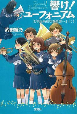 light it up a ash novel books sound euphonium