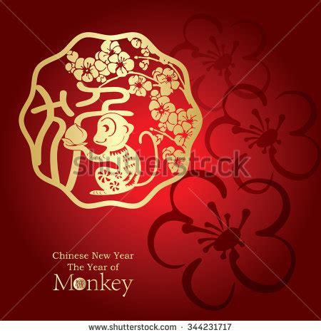 new year 2016 monkey logo monkey stock photos images pictures
