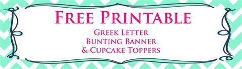 printable text banner jessica marie design blog february 2013