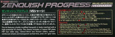 Tamiya Zenquish Set zenquish progress vs chassis mini 4wd images list