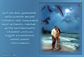 Wedding Wishes Malayalam Sms by 1st Wedding Anniversary Wishes For Husband In Malayalam