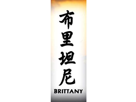 name brittany 171 chinese names 171 classic tattoo design