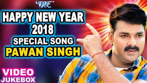 hakka new year song lagu happy new year 2018 bhojpuri song happy new