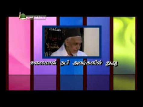 film nabi sulaiman arabi rabbi awzinee sulaiman nabi dua tamil islamic sufi bayan