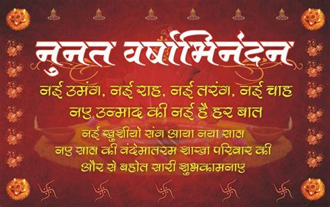 sanskrit sloka for new year happy new year wishes in sanskrit 28 images sanskrit shloka about happy new year wishes