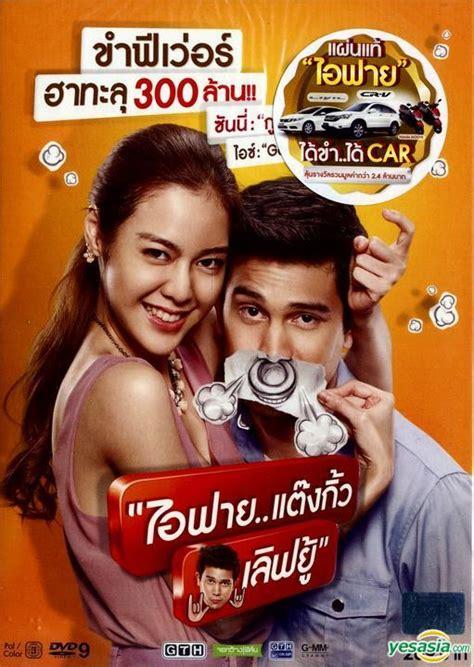film thailand i fine thank you yesasia i fine thank you love you dvd thailand