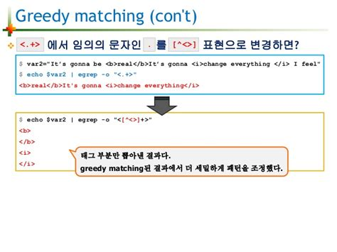 pattern matching greedy 정규표현식 regular expression regex