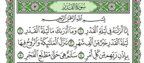 surah al qadr chapter   quran arabic english