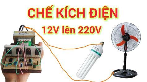 len 12v chế k 237 ch điện 12v l 234 n 220v đơn giản nhất