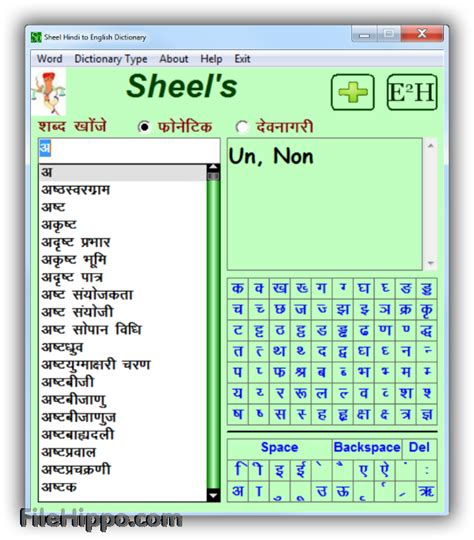 full version meaning free download oxford dictionary english to hindi for