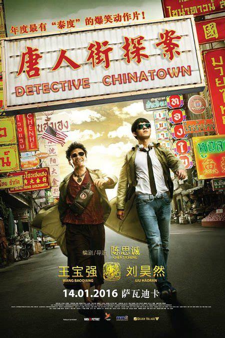 chinatown film online cinema com my detective chinatown