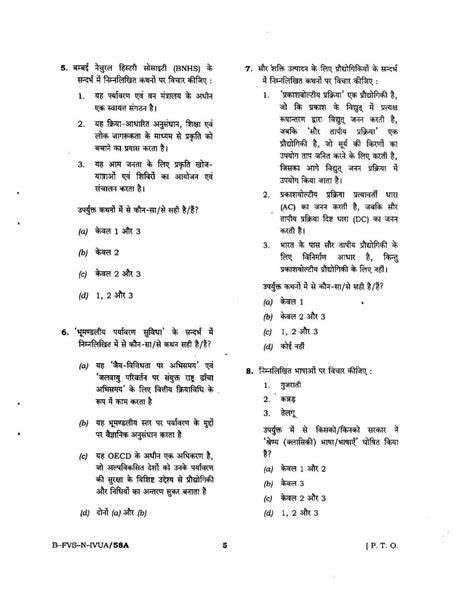 paper pattern in upsc ias pre syllabus 2016 pdf download