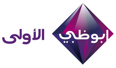 Channel Abu tv channel logos
