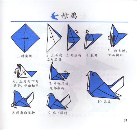 How To Make A Paper Dove Step By Step - 17 best images about origami on simple origami