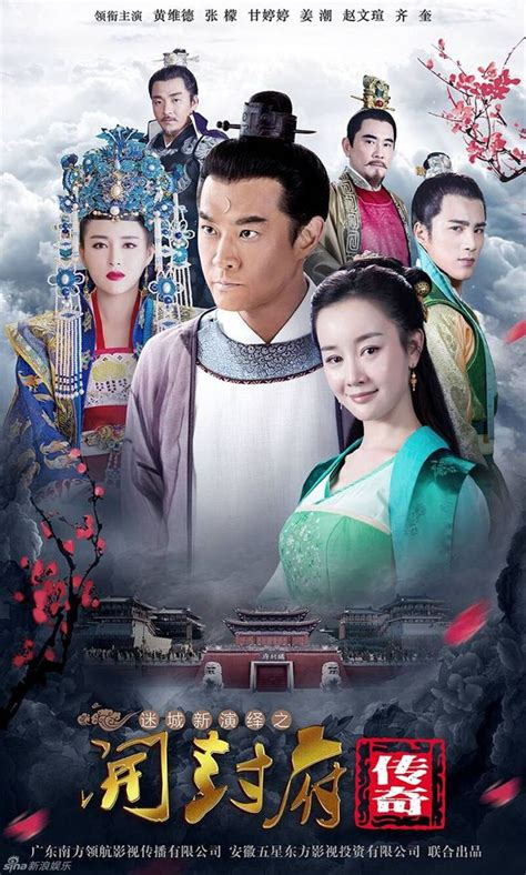 dramanice dear prince legend of kaifeng eng sub watch legend of kaifeng kdrama