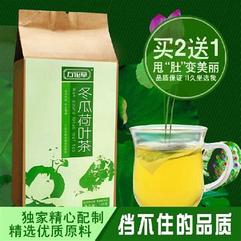 Slimming Detox Tea Reviews by White Gourd Lotus Leaf Tea Thin Belly Thin