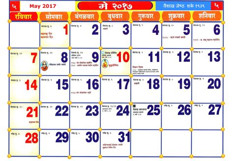 Calendar 2018 April Kalnirnay April Calendar 2017 Kalnirnay July August September 2017