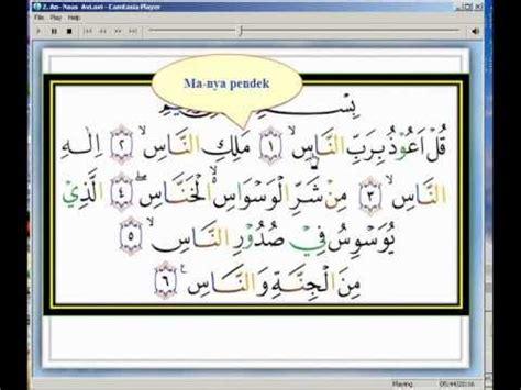 tajwid surat al baqoroh contoh cd tutorial drs ari