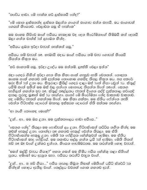 search results for sinhala wal katha sudu anty