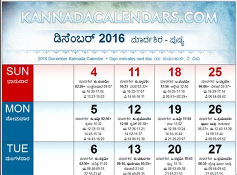 Calendar Kannada 2016 Kannada Calendars Pdf Downloads Durmukhi Nama