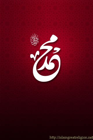 quran wallpaper hd iphone download free iphone islamic wallpapers islam world s