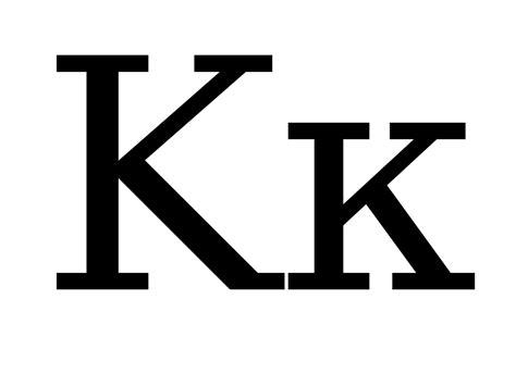 Kappa Letter