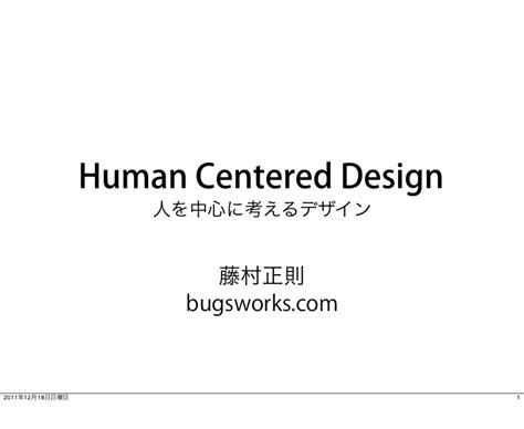 Human Centered Design Mba Program by Human Centered Design 要約版