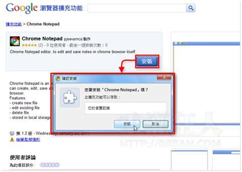 chrome notepad chrome notepad 隱藏在 google 瀏覽器中的純文字編輯器 重灌狂人