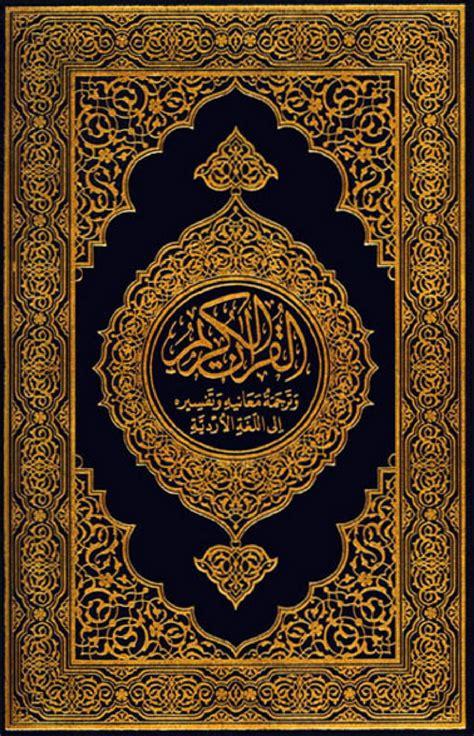 www quran quran sandokri