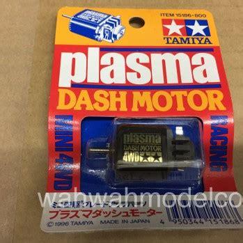 Tamiya Mini 4wd 95096 Hyper Dash 3 Motor Japan Cup 2017 Special mini racing motors archives wah wah model shop