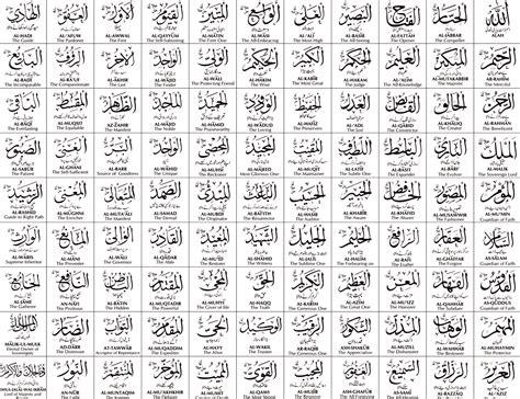 download mp3 asmaul husna versi indonesia belajar hikmah al qur an berdoalah dengan asmaul husna