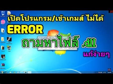 discord kernel error kernel32 dll discord error fix how to fix kernel32 dll