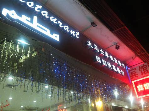 Plans De Maison Gratuit 2913 by Un Coin Moyen En Chine Restaurant Alsham Top
