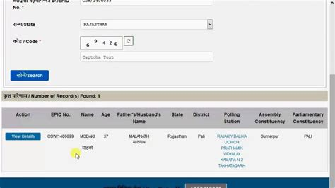 i want to make my voter id card how to find part number serial number in voter id card
