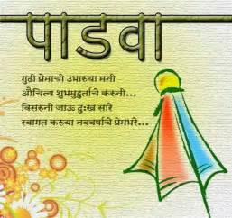gudi padwa images wallpapers hd free download for facebook