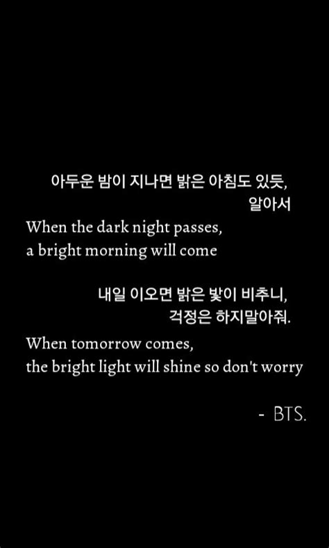 bts lost lyrics tomorrow by bts bangtan boys uploaded by star and dream