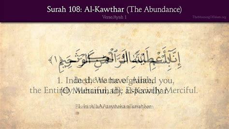 quran  surah al kawther  abundance arabic