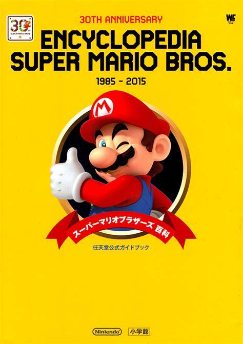 enciclopedia super mario bros super mario bros encyclopedia ausretrogamer