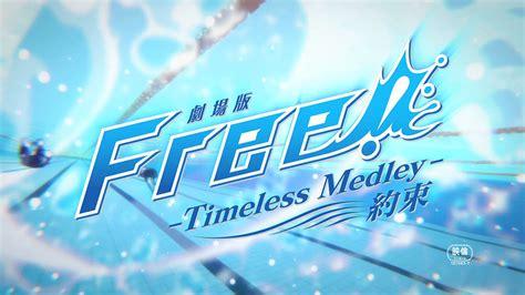 Or Free 劇場版 Free Timeless Medley 公式サイト