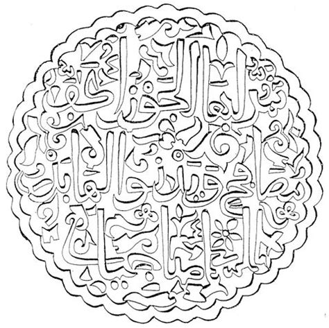 islamic arabesque coloring pages 227 best images about islamic coloring on pinterest