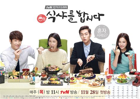 korean eat drama let s eat 2013 asian fixations