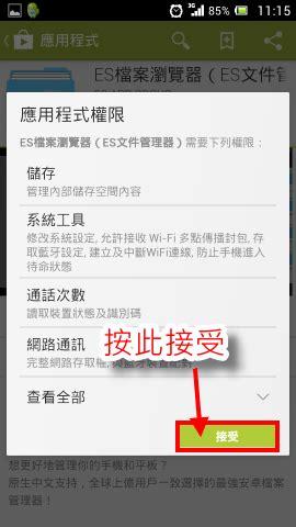 theme line android themefile 4 line 主題 套用失敗 line 4 0 主題包 使用沒多久就跳出錯誤或變回預設值 android line 4