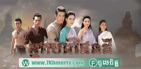 film thailand contact neak bomrer phen de 40ep end khmotion com 7khmer