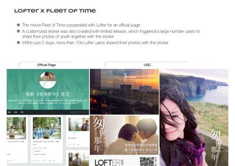 celebrity x fleet lofter china s new social media