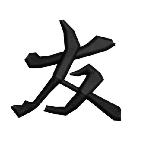 Chinese Symbol For Best Friends