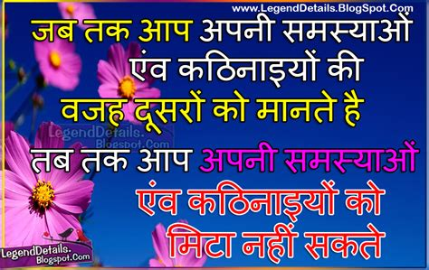 motivational biography in hindi life changing inspirational quotes messages in hindi