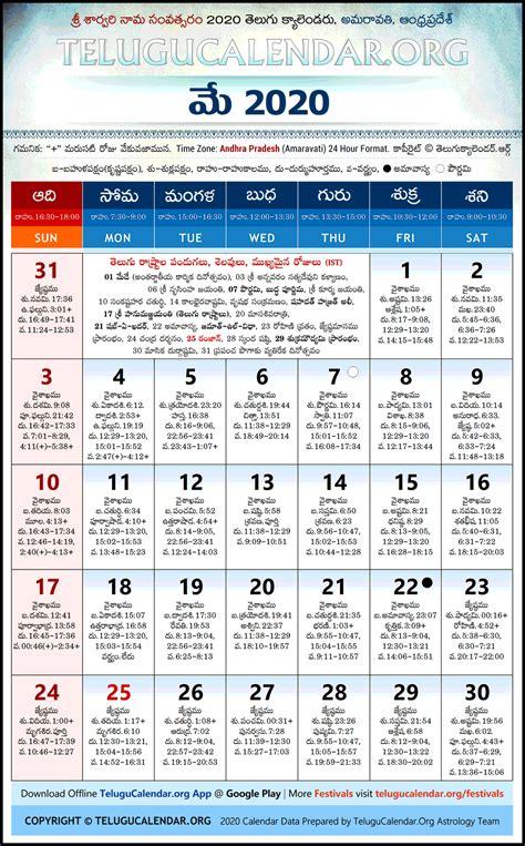 andhra pradesh   telugu calendar high resolution