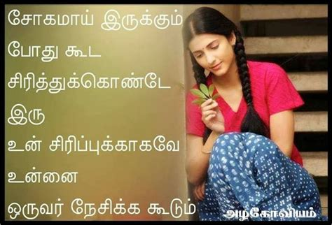 New Fb Love Qoutes Tamil Newhairstylesformen2014 Com | tamil funny love quotes with pics